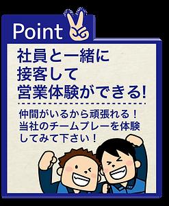ポイント2.png