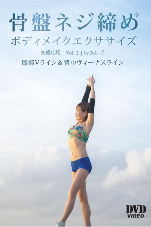骨盤ネジ締め®ボディメイクエクササイズ KBN Pelvic floor & core muscle body sculpting 初級応用 Vol.2 DVD