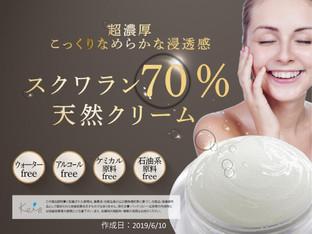 スクワラン70%天然クリーム.jpg