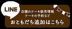 LINE_アイコン.png