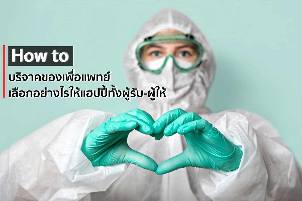 How to เลือกอุปกรณ์ป้องกันให้แพทย์