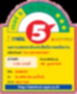 มาตรฐานเบอร์ 5 HL-HBP-150.png