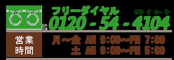 0120-54-4104phone tile copy.png 2014-11-