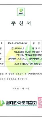 Korea Atopy Association