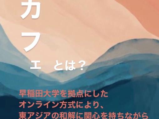 [2020.9.15]和カフェ:さらだたまこ放送作家理事長を囲む気楽に物語を作ろう!
