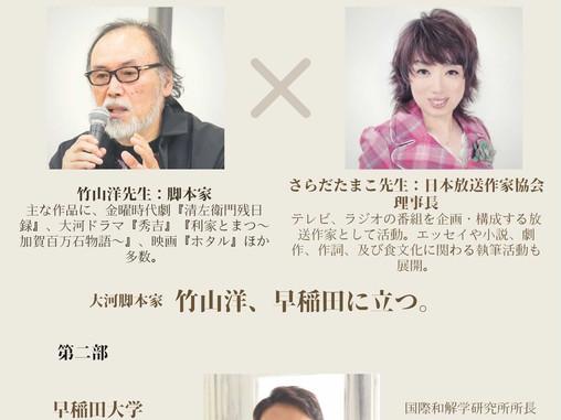 [2020.11.8]早稲田祭スペシャルトーク