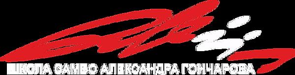サンボ スクール ゴンチャロフ