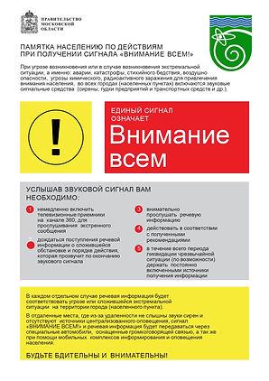 г.о. Протвино -Памятка населению ВНИМАНИЕ ВСЕМ!_page-0001.jpg