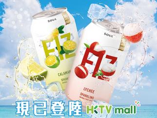 FIZ氣泡荔枝汁及氣泡柑桔汁於HKTVmall正式上架