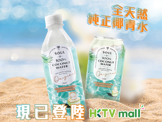 SOUL全天然純正椰青水於HKTVmall正式上架