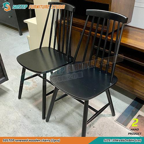 五十步翻新實木餐椅兩張 50STEP renewed wooden chairs (2pcs)
