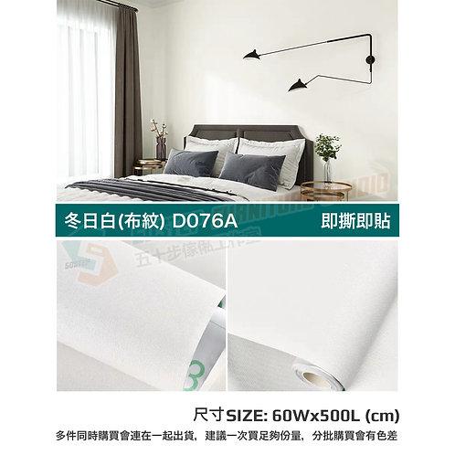 全新防水加厚純色即貼牆紙(冬日白) Brand New PVC color wallpaper