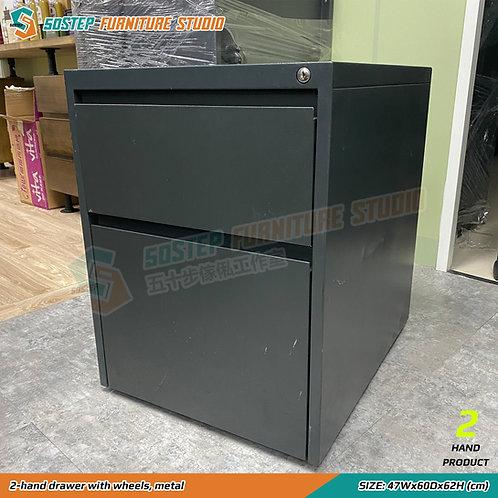 二手鋼製活動櫃 2-hand drawer with wheels, metal