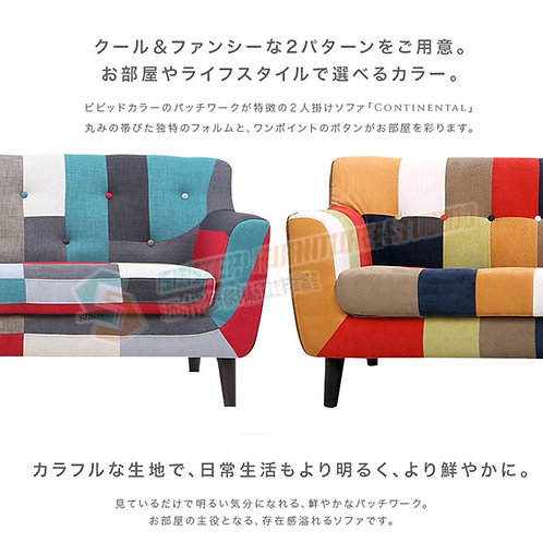 全新出口款日式拼布梳化 Brand New 2/3-seat sofa, frabic