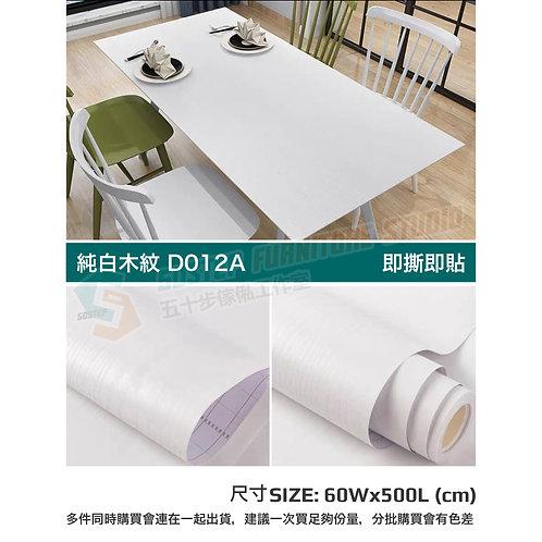 全新防水加厚木紋即貼牆紙(純白木紋) Brand New PVC wood grain wallpaper