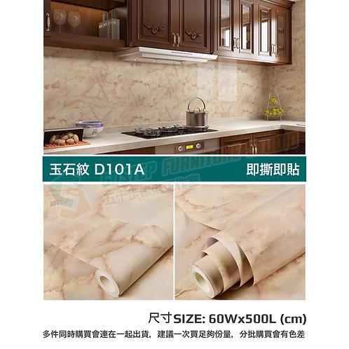 全新防水加厚雲石紋即貼牆紙(玉石紋) Brand New PVC marble wallpaper