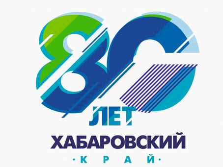 Поздравляем жителей и гостей Дальнего востока с 80-летием Хабаровского края