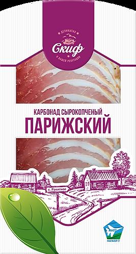 Карбонад «Парижский» сервировочная нарезка, 150гр