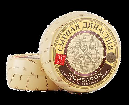 Сыр Монбарон 50% Сырная династия (кг)
