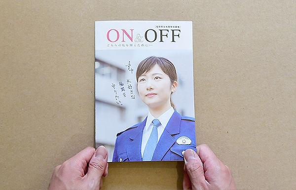 onoff01.jpg