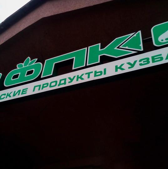 Фермерские Продукты Кузбасса