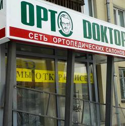 Орто Доктор