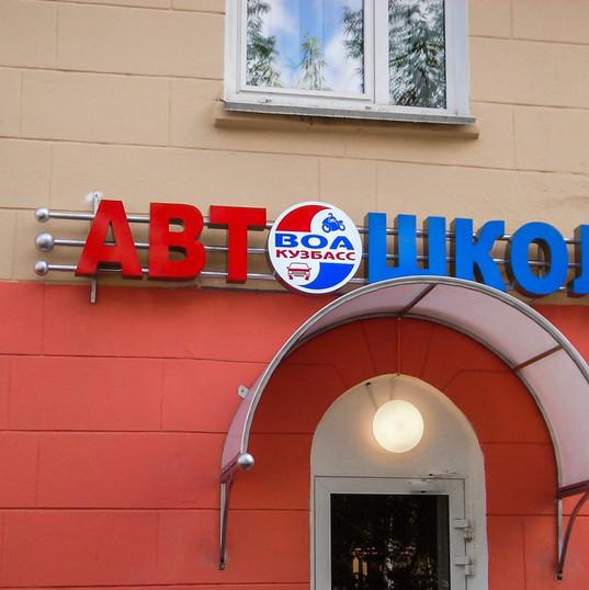 Автошкола: ВОА Кузбасс