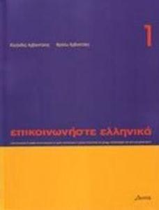 Epikoinoniste ellinika 1.jpg