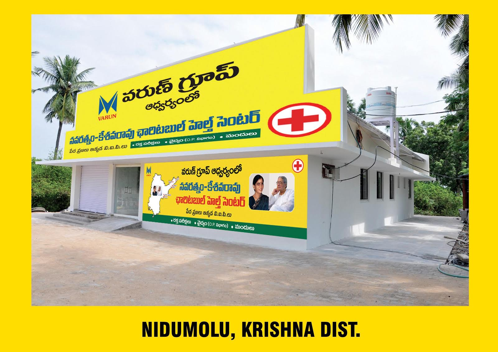 nidumolu health centre