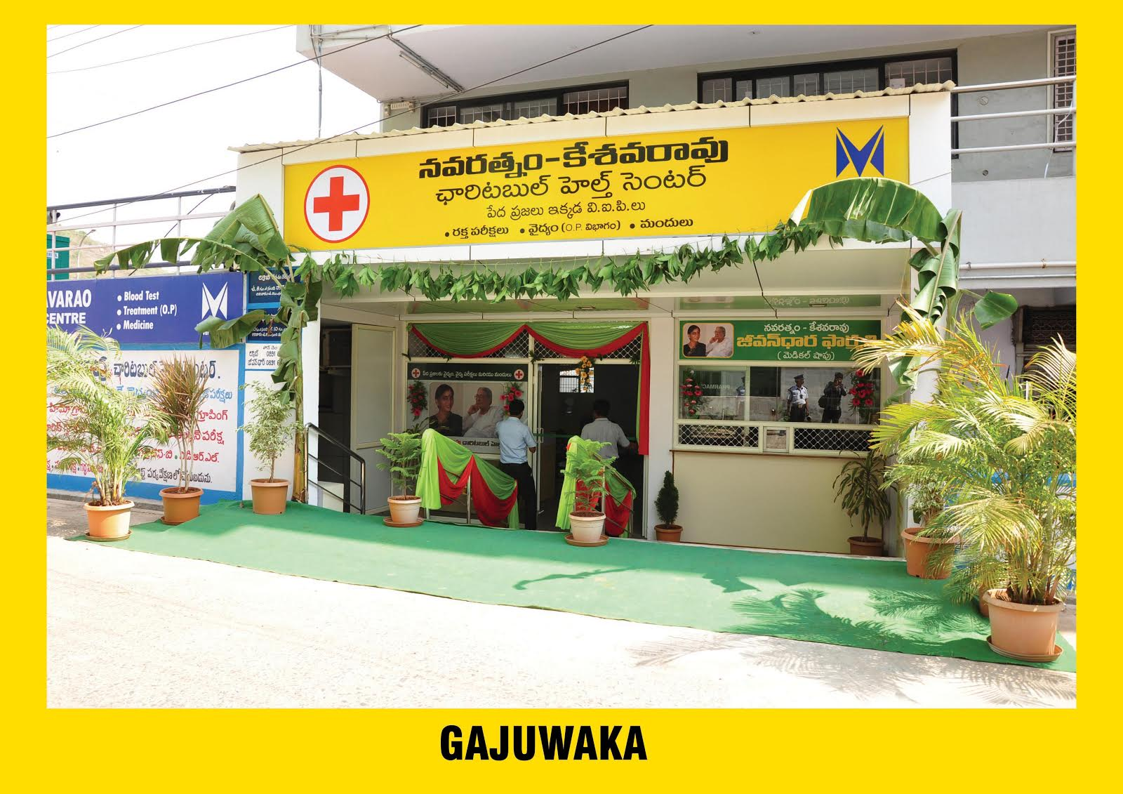 gajuwaka health centre
