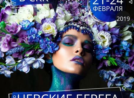 Фестиваль красоты «НЕВСКИЕ БЕРЕГА»