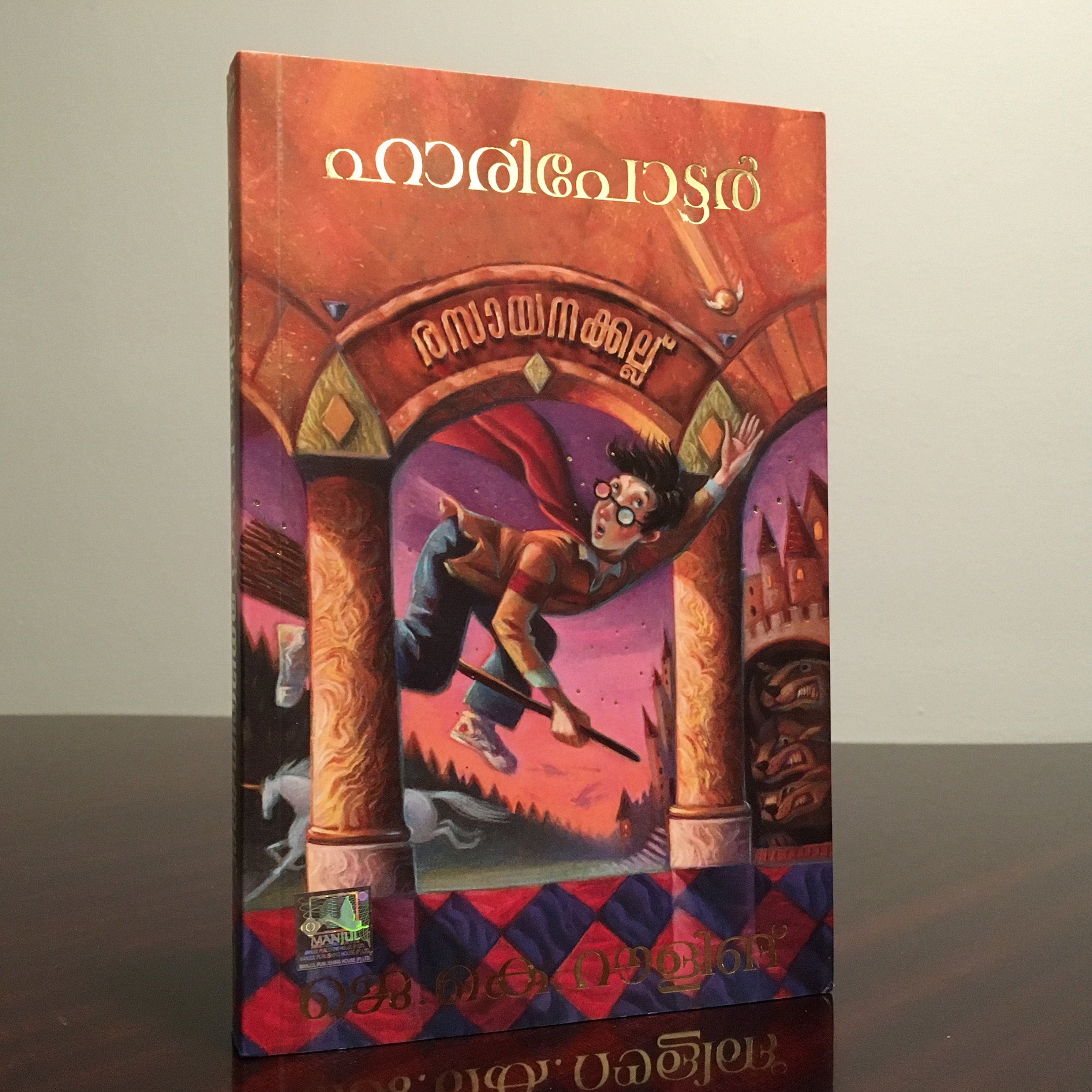 The Potter Collector | Harry Potter Translations