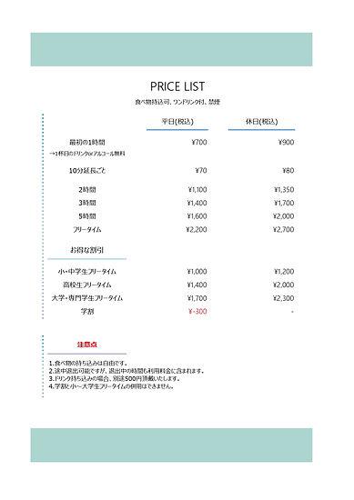 pricerist_page-0001.jpg