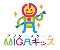 MIGAキッズサイトOPEN