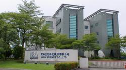 宏昇生化科技股份有限公司