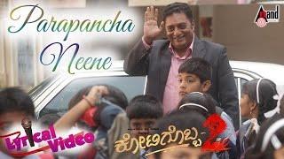 Parapancha Neene Lyrics - kotigobba 2 Kannada movie