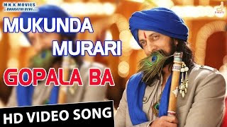 Gopala Ba mukunda murari song lyrics - kannada
