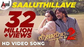Saaluthillave Lyrics - Kotigobba 2 Kannada film