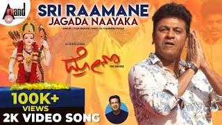 Sri Raamane Lyrics |Drona Kannada Movie |Dr.Shivarajkumar |Selflyrics