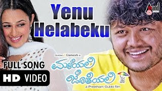 Yenu Helabeku Song Lyrics - Maleyali Jotheyali Kannada movie