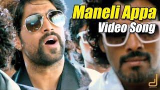 Maneli Appa Lyrics - Gajakesari kannada film/yash