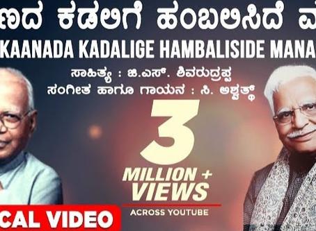 Kaanada Kadalige Hambaliside Mana Lyrics-C.Ashwath