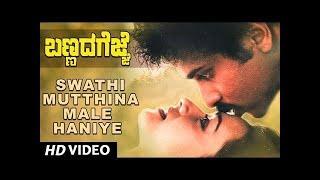 Swathi Muttina Male Haniye Lyrics -  Bannada Gejje Kannada Movie