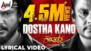 Dostha Kano Song Lyrics – Roberrt | Darshan |Selflyrics