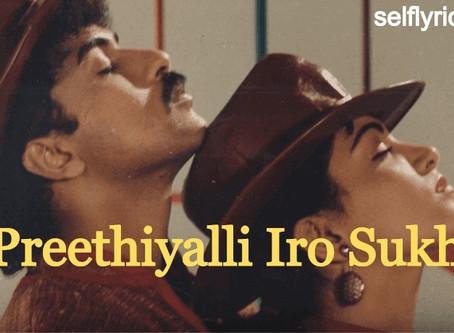 Preethiyalli Iro Sukha Lyrics -  Anjada Gandu kannada movie