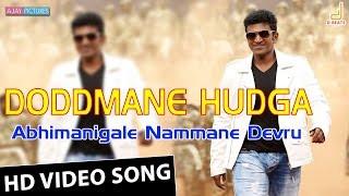 Abhimanigale Song Lyrics -Doddmane Hudga Kannada film/Pueeth Rajkumar