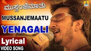 Yenagali Munde Saagu Nee Lyrics - Mussanje Maatu Kannada Movie