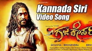 Kannada Siri Lyrics - Gajakesari kannada film/yash