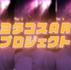 ヨタコスAR始動!(更新情報vol.0.00)