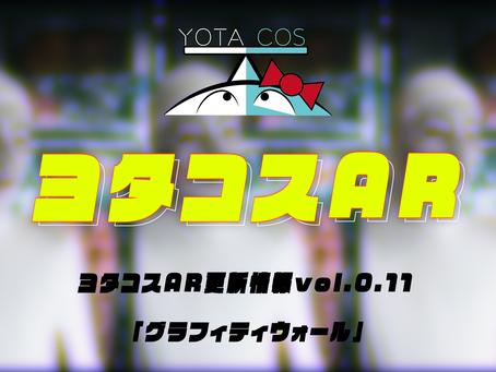 ヨタコスAR更新情報vol.0.11